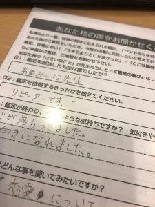 池袋口コミ多数の占いやさん☆開運スペースメンター
