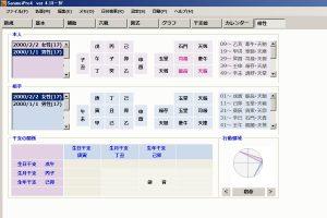 算命学命式ソフト|算命相性計算