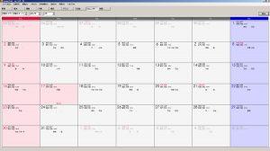 算命学命式ソフト|算命カレンダー