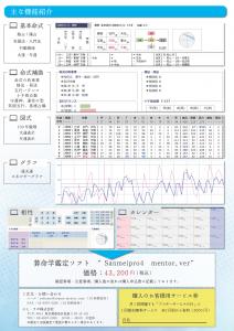 算命学計算ソフト|命式算出機能説明