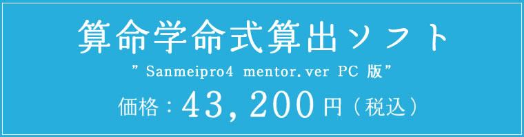 算命学命式算出ソフト|sanmeipro4 価格43,200円