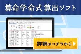 """算命学命式算出ソフト""""Sanmeipro4 mentor.ver PC版""""のご案内"""