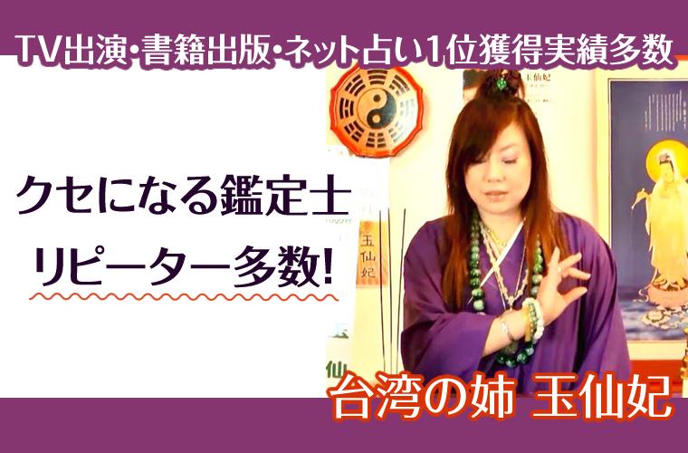 台湾の姉 玉仙妃 TV出演・書籍出版・ネット占い1位獲得実績多数