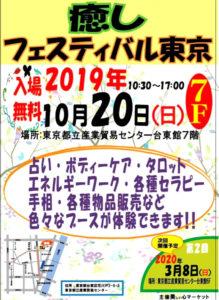 🌈癒しフェスティバル出展者100ブース募集中🌈  ☆シェア大歡迎☆