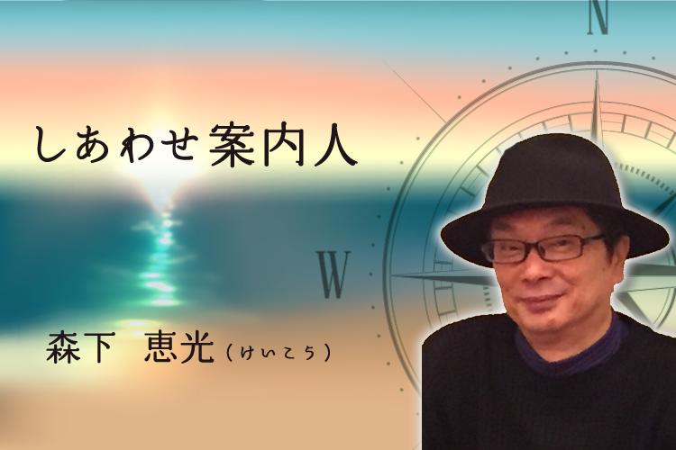 しあわせ案内人 森下恵光先生|池袋西口の占い屋さん