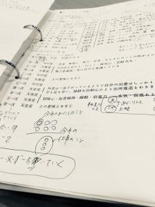 池袋で算命学をものにする。実践活学算命学セミナー