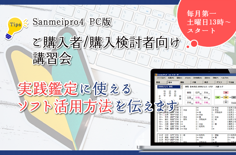 Sanmeipro4 mentor.ver PC版 購入者/購入検討者向け講習会 実践鑑定に使えるソフト活用方法を伝えます