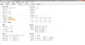 算命学命式ソフト|算命学基本命式補助