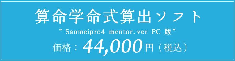 算命学命式算出ソフト|sanmeipro4 価格44,000円