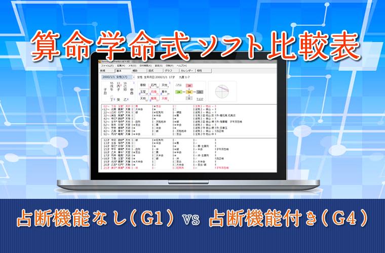 【新発売】算命学命式算出ソフト |算命ソフトの比較表