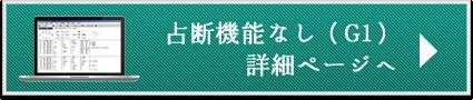 算命命式算出ソフト「占断機能なし」Sanmeipro4 mentor.ver_G1 PC版詳細ページへ