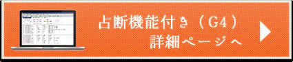算命命式算出ソフト「占断機能あり」Sanmeipro4 mentor.ver_G4 PC版詳細ページへ
