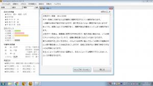 算命学命式ソフト|算命学命式補助