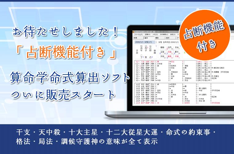算命学命式計算ソフト|命式算出
