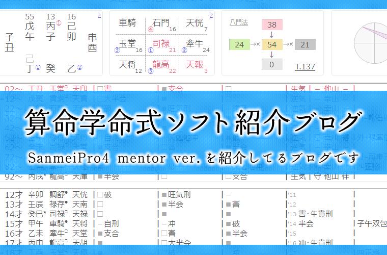 算命学命式算出ソフト紹介ブログ