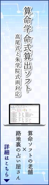算命学命式算出ソフトの詳細へ